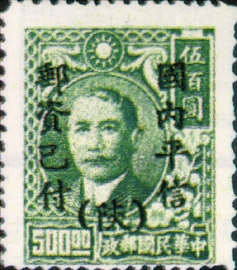 "Shensi Def 001 Dr. Sun Yat-sen Issue Surcharged as Unit Postage Stamps and Overprinted with the Character ""Shen""(1949)"