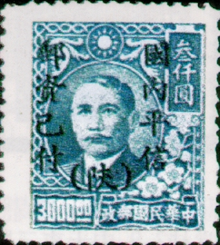 (ED1.2)Shensi Def 001 Dr. Sun Yat-sen Issue Surcharged as Unit Postage Stamps and Overprinted with the Character