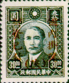 (ED1.3)Shensi Def 001 Dr. Sun Yat-sen Issue Surcharged as Unit Postage Stamps and Overprinted with the Character