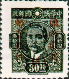 (ED1.4)Shensi Def 001 Dr. Sun Yat-sen Issue Surcharged as Unit Postage Stamps and Overprinted with the Character