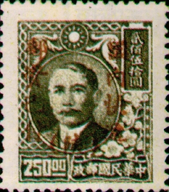 (ED1.5)Shensi Def 001 Dr. Sun Yat-sen Issue Surcharged as Unit Postage Stamps and Overprinted with the Character