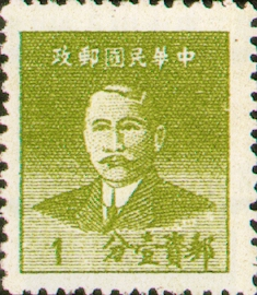 (D68.1)Definitive 068 Dr. Sun Yat sen Basic Stamps, Hwa Nan Print (1949)