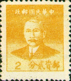 (D68.2)Definitive 068 Dr. Sun Yat sen Basic Stamps, Hwa Nan Print (1949)