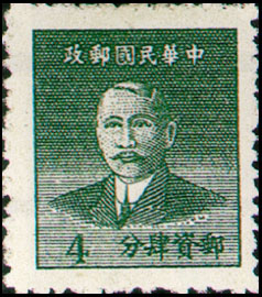 (D68.3)Definitive 068 Dr. Sun Yat sen Basic Stamps, Hwa Nan Print (1949)