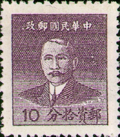 (D68.4)Definitive 068 Dr. Sun Yat sen Basic Stamps, Hwa Nan Print (1949)