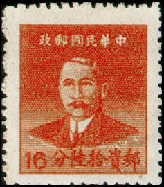 (D68.5)Definitive 068 Dr. Sun Yat sen Basic Stamps, Hwa Nan Print (1949)