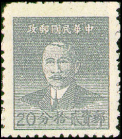 (D68.6)Definitive 068 Dr. Sun Yat sen Basic Stamps, Hwa Nan Print (1949)