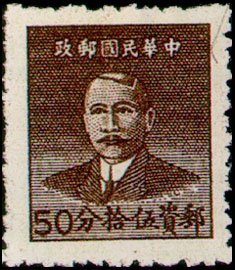 (D68.7)Definitive 068 Dr. Sun Yat sen Basic Stamps, Hwa Nan Print (1949)