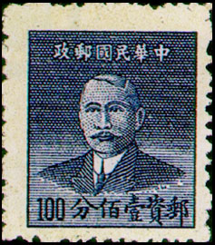 (D68.8)Definitive 068 Dr. Sun Yat sen Basic Stamps, Hwa Nan Print (1949)