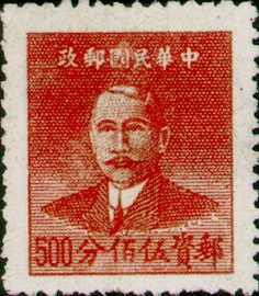 (D68.9)Definitive 068 Dr. Sun Yat sen Basic Stamps, Hwa Nan Print (1949)