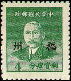 常榕001國父像「福州」貼用基數郵票
