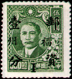 (FD2.1)Foochow Def 002 Dr. Sun Yat-sen Issue Surcharged as Basic Postage Stamps and Overprinted with the Character