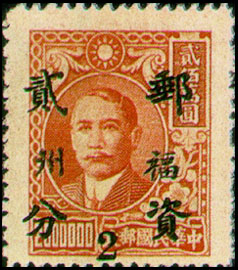 (FD2.2)Foochow Def 002 Dr. Sun Yat-sen Issue Surcharged as Basic Postage Stamps and Overprinted with the Character