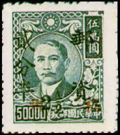 (FD2.3)Foochow Def 002 Dr. Sun Yat-sen Issue Surcharged as Basic Postage Stamps and Overprinted with the Character