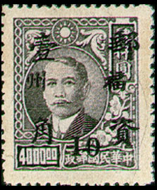 (FD2.4)Foochow Def 002 Dr. Sun Yat-sen Issue Surcharged as Basic Postage Stamps and Overprinted with the Character