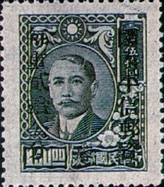 """Szechwan Def 004 Dr. Sun Yat-sen and Postal Savings Issues Surchargect as Unit Postage Stamps with the Overprinted Character """"Yung"""" (1949)"""
