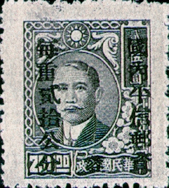 (ZD4.2)Szechwan Def 004 Dr. Sun Yat-sen and Postal Savings Issues Surchargect as Unit Postage Stamps with the Overprinted Character