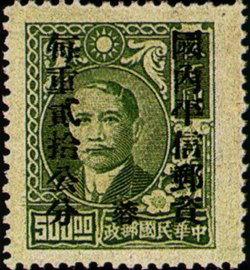 (ZD4.3)Szechwan Def 004 Dr. Sun Yat-sen and Postal Savings Issues Surchargect as Unit Postage Stamps with the Overprinted Character