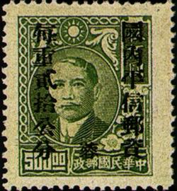 (常川4.3)常川004國父像「蓉」區貼用單位郵票