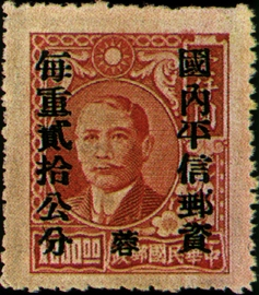 (ZD4.4)Szechwan Def 004 Dr. Sun Yat-sen and Postal Savings Issues Surchargect as Unit Postage Stamps with the Overprinted Character