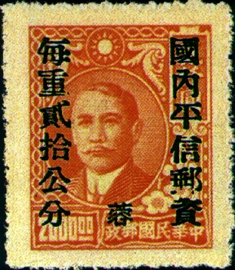 (ZD4.5)Szechwan Def 004 Dr. Sun Yat-sen and Postal Savings Issues Surchargect as Unit Postage Stamps with the Overprinted Character