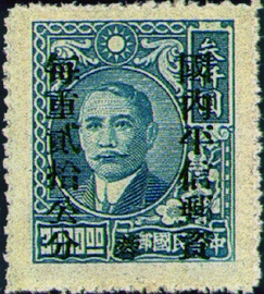 (ZD4.6)Szechwan Def 004 Dr. Sun Yat-sen and Postal Savings Issues Surchargect as Unit Postage Stamps with the Overprinted Character