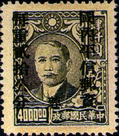 (ZD4.7)Szechwan Def 004 Dr. Sun Yat-sen and Postal Savings Issues Surchargect as Unit Postage Stamps with the Overprinted Character