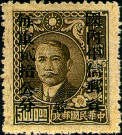 (ZD4.8)Szechwan Def 004 Dr. Sun Yat-sen and Postal Savings Issues Surchargect as Unit Postage Stamps with the Overprinted Character