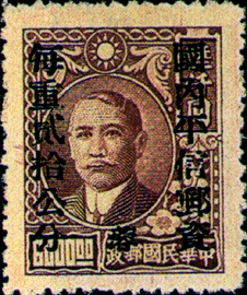 (ZD4.9)Szechwan Def 004 Dr. Sun Yat-sen and Postal Savings Issues Surchargect as Unit Postage Stamps with the Overprinted Character