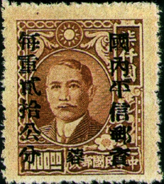 (ZD4.10)Szechwan Def 004 Dr. Sun Yat-sen and Postal Savings Issues Surchargect as Unit Postage Stamps with the Overprinted Character