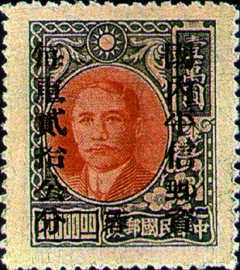 (ZD4.11)Szechwan Def 004 Dr. Sun Yat-sen and Postal Savings Issues Surchargect as Unit Postage Stamps with the Overprinted Character