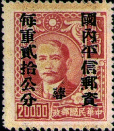 (ZD4.12)Szechwan Def 004 Dr. Sun Yat-sen and Postal Savings Issues Surchargect as Unit Postage Stamps with the Overprinted Character