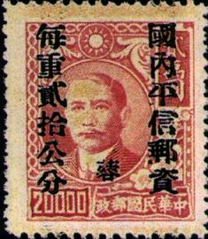 (常川4.12)常川004國父像「蓉」區貼用單位郵票