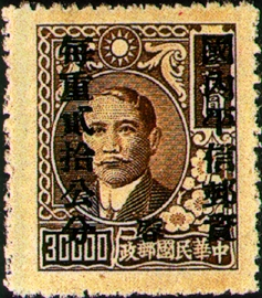(ZD4.13)Szechwan Def 004 Dr. Sun Yat-sen and Postal Savings Issues Surchargect as Unit Postage Stamps with the Overprinted Character