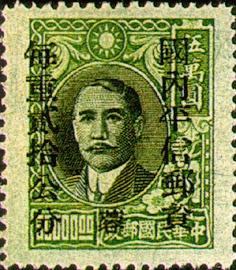 (ZD4.14)Szechwan Def 004 Dr. Sun Yat-sen and Postal Savings Issues Surchargect as Unit Postage Stamps with the Overprinted Character