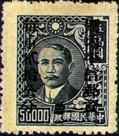 (ZD4.15)Szechwan Def 004 Dr. Sun Yat-sen and Postal Savings Issues Surchargect as Unit Postage Stamps with the Overprinted Character