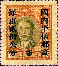 (ZD4.16)Szechwan Def 004 Dr. Sun Yat-sen and Postal Savings Issues Surchargect as Unit Postage Stamps with the Overprinted Character