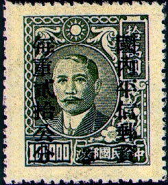 (ZD4.17)Szechwan Def 004 Dr. Sun Yat-sen and Postal Savings Issues Surchargect as Unit Postage Stamps with the Overprinted Character