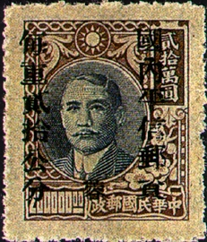 (ZD4.18)Szechwan Def 004 Dr. Sun Yat-sen and Postal Savings Issues Surchargect as Unit Postage Stamps with the Overprinted Character
