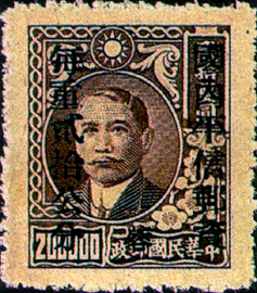 (ZD4.19)Szechwan Def 004 Dr. Sun Yat-sen and Postal Savings Issues Surchargect as Unit Postage Stamps with the Overprinted Character