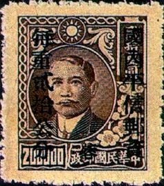 (常川4.19)常川004國父像「蓉」區貼用單位郵票