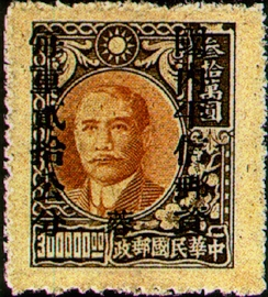 (ZD4.20)Szechwan Def 004 Dr. Sun Yat-sen and Postal Savings Issues Surchargect as Unit Postage Stamps with the Overprinted Character