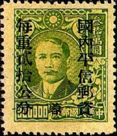 (ZD4.21)Szechwan Def 004 Dr. Sun Yat-sen and Postal Savings Issues Surchargect as Unit Postage Stamps with the Overprinted Character