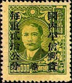 (常川4.21)常川004國父像「蓉」區貼用單位郵票