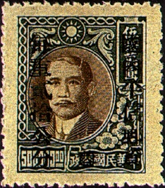 (ZD4.22)Szechwan Def 004 Dr. Sun Yat-sen and Postal Savings Issues Surchargect as Unit Postage Stamps with the Overprinted Character