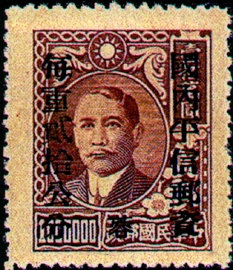 (ZD4.23)Szechwan Def 004 Dr. Sun Yat-sen and Postal Savings Issues Surchargect as Unit Postage Stamps with the Overprinted Character