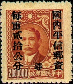 (ZD4.24)Szechwan Def 004 Dr. Sun Yat-sen and Postal Savings Issues Surchargect as Unit Postage Stamps with the Overprinted Character