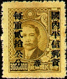 (ZD4.25)Szechwan Def 004 Dr. Sun Yat-sen and Postal Savings Issues Surchargect as Unit Postage Stamps with the Overprinted Character