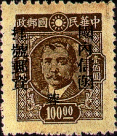 (ZD4.27)Szechwan Def 004 Dr. Sun Yat-sen and Postal Savings Issues Surchargect as Unit Postage Stamps with the Overprinted Character