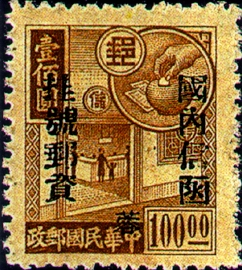 (ZD4.28)Szechwan Def 004 Dr. Sun Yat-sen and Postal Savings Issues Surchargect as Unit Postage Stamps with the Overprinted Character